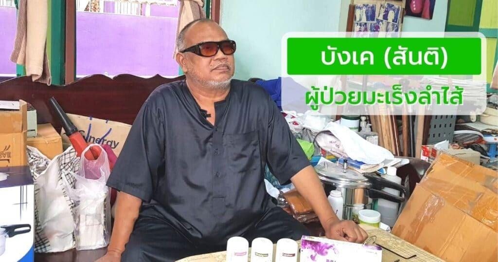 บังเค ผู้ป่วยมะเร็งลำใส้ ทานพอลลิติน