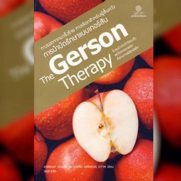 หนังสือรักษามะเร็งแบบเกอร์สัน