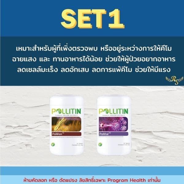 พอลลิตินสำหรับมะเร็ง เซ็ต1
