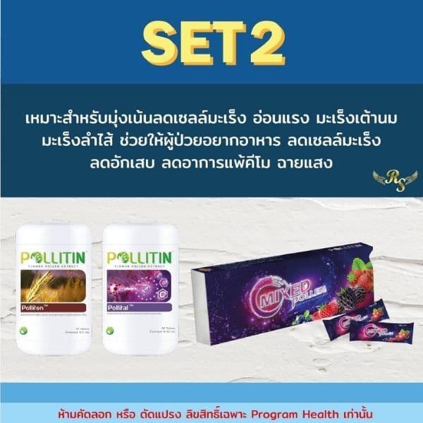 พอลลิตินสำหรับมะเร็ง เซ็ต2
