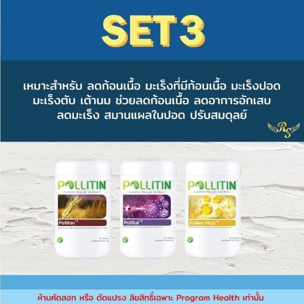 พอลลิตินสำหรับมะเร็ง เซ็ต3
