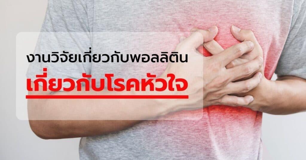 งานวิจัยพอลลิตินโรคหัวใจ