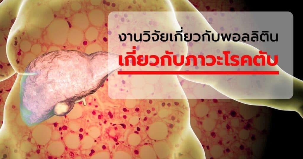 งานวิจัยพอลลิตินโรคตับ